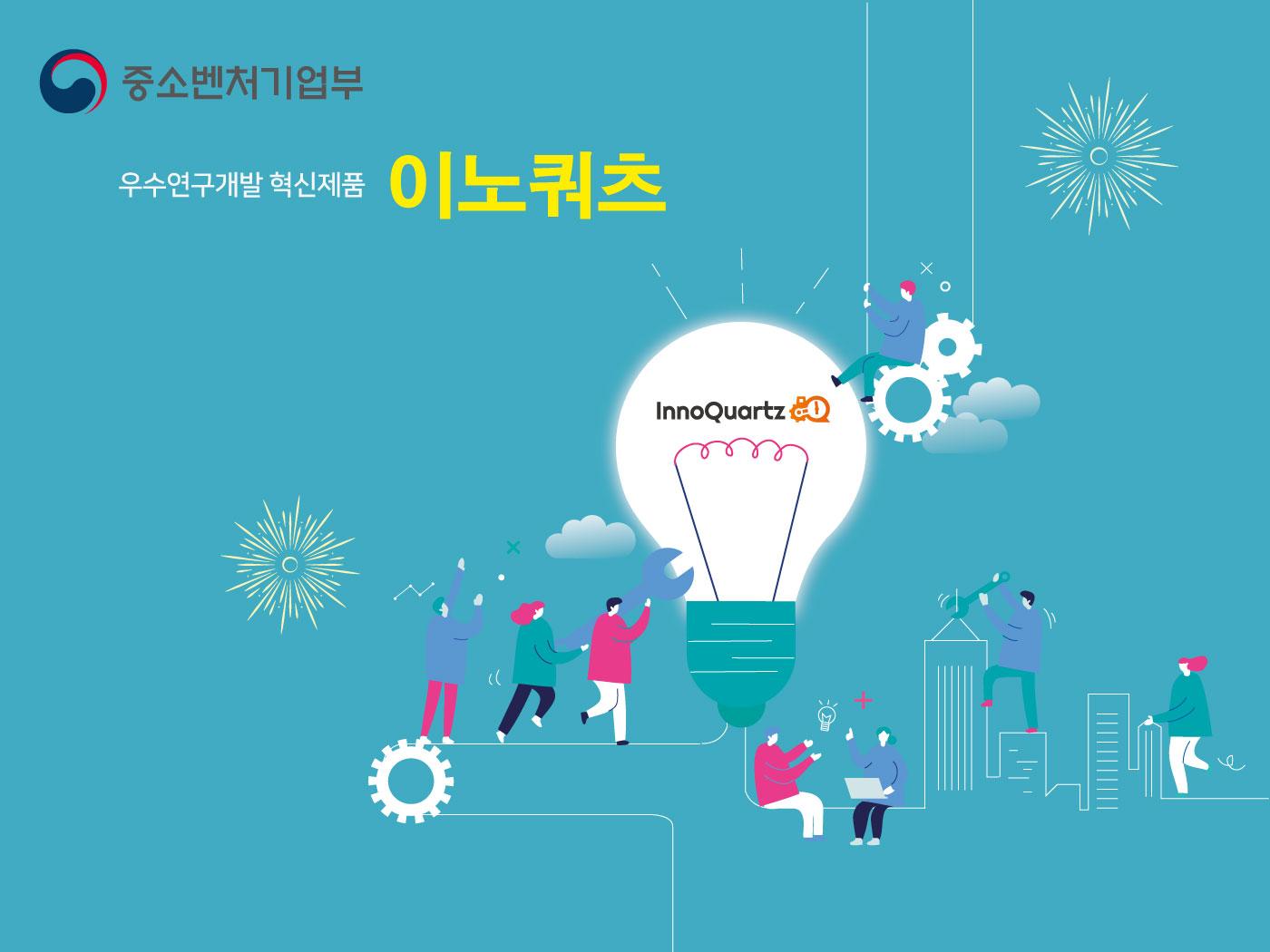 '이노쿼츠', 중기부 우수연구개발 혁신제품 선정